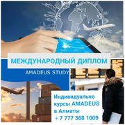 Индивидуальное обучение  Авиа агентов   Amadeus + международный диплом