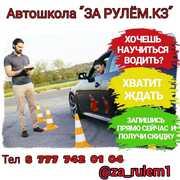 Автшкола