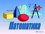 Репетитор по математике,  алгебре и геометрии на русском языке.