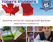 Получи аттестат канадской школы!